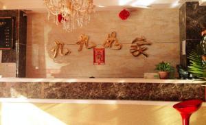 Jiujiu Rujia Inn, Hotel  Baotou - big - 1