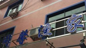 Dongguan Guangyuan Hotel