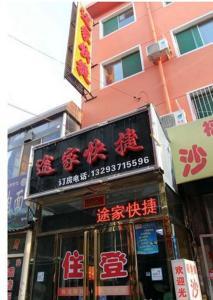 Tujia Express Inn