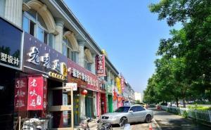 (Ruixiangjie Guesthouse)