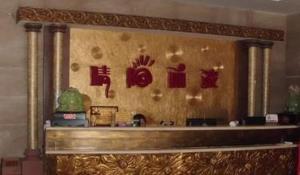 Qingyang Libo Business Hotel