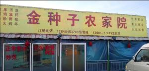Shenyang Golden Seed Inn