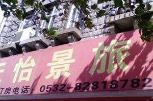 Tianyijing Guesthouse
