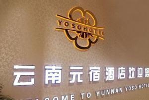Yunnan Yuansu Hotel