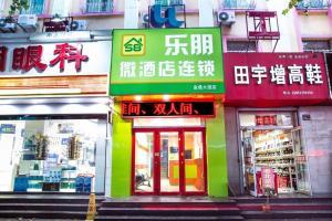 Lepeng Mini Hotel Jinjing Avenue