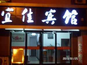 Yijia Hotel, Hotely  Qinhuangdao - big - 1