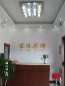 Yijia Hotel, Hotely  Qinhuangdao - big - 10