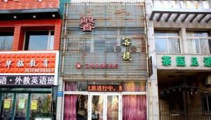 Xinxin Inn