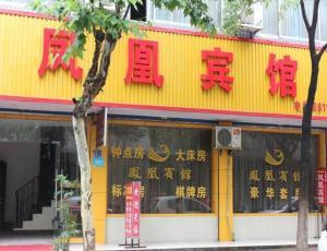Tongxiang Phoenix Inn