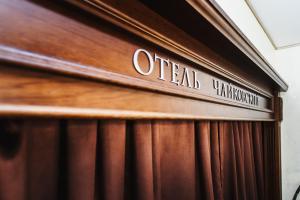 Отель Чайковский на Мира - фото 19