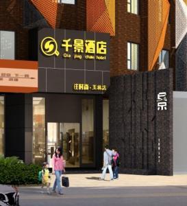 Qianjing Hotel Jiaoyu Branch