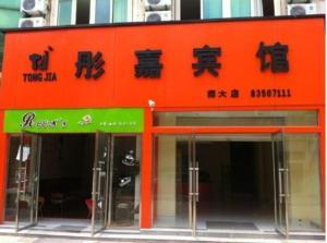 Tongjia Inn Boke Street Xuzhou