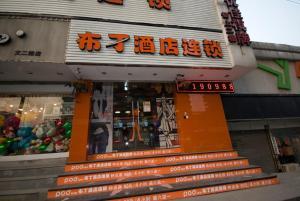Pod Inn Hangzhou Xueyuan Road Wen'er Road