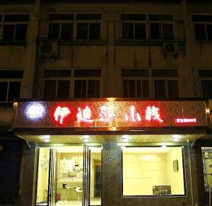 Wuzhen Yidisha Inn