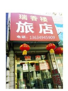 Ruixianglou Inn, Magánszállások  Hejsan - big - 1