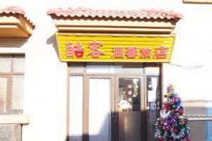 Qingshan Kuke Wenxin Guest House