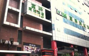 重慶富驛商旅酒店解放碑​​店 (Fuyi Business Hotel Jiefangbei Branch)