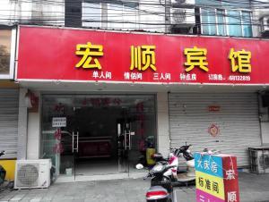 Suzhou Hongshun Hostel