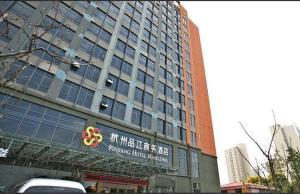 Hangzhou Pinjiang Business Hotel