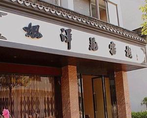 Wuzhen Fengzeyuan Hostel
