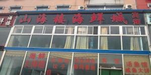 Shanhailou Seafood Inn