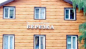 Гостевой дом Березка - фото 5