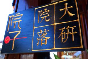 Lijiang Yard Inn