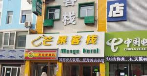 Mango Fashion Inn