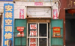 邯鄲鑫鑫旅館 (Handan Xinxin Hotel)