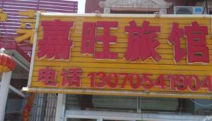 Jiawang Guest House