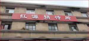 Tianshui Hongyuan Guest House