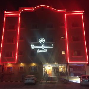 Loaloat Al Sharq Hotel Apartments