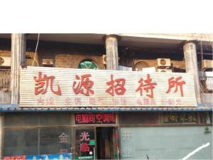 Kai Yuan Hostel