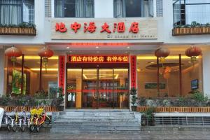 Yangshuo Mediterranean Boutique Hotel