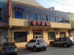 Fu Sheng Inn