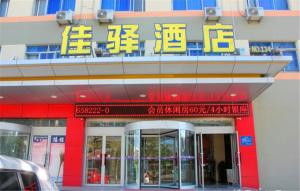 Grace Inn Weihai Railway Station Branch