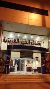 Bashaer Al Kheir ApartHotel