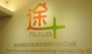 Tu Plus Service Apartment Shenzhen North Station Longhua Coco City Branch