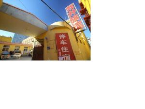 Shuang Jing Inn
