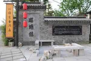 Wuxi Scholars Hotel Xuntang