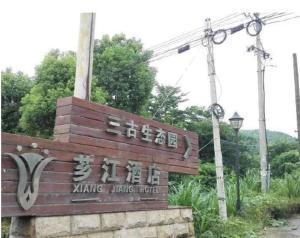 Zhangpu Xiangjiang Hotel