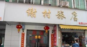 Zhanjiang Xiecun Inn