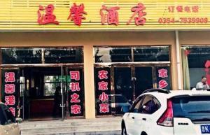 Wenxin Inn