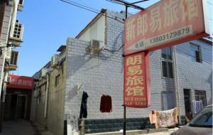 Xinlangyi Hotel
