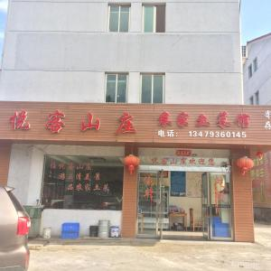 Sanqingshan Yueke Homestay