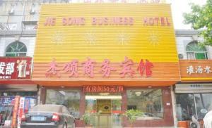 (Jiesong Business Hotel)