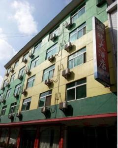 Sanqingshan Xiangyuan Inn