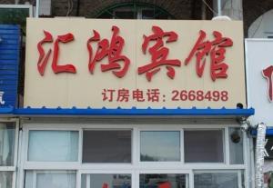 Huihong Inn