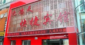 Mudanjiang Jiuhongtian Express Hotel