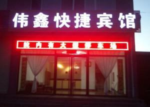 Wei Xin Express Inn